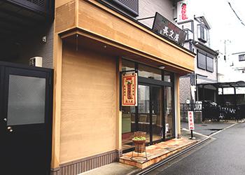 長文屋-七味
