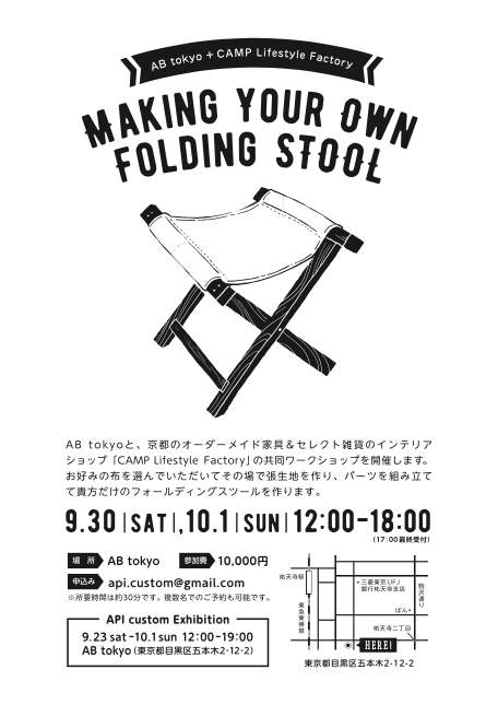 AB-tokyo-CAMP-Lifestyle-Factory-MAKING-TOUR-OWN-FOLDING-STOOL