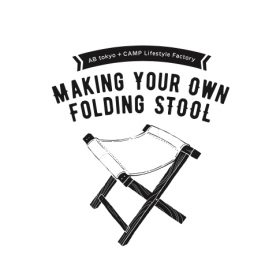 API-112BLG AB-tokyo-CAMP-Lifestyle-Factory-MAKING-TOUR-OWN-FOLDING-STOOL