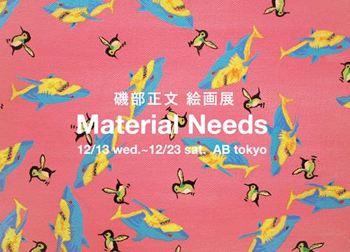 materialneeds_front