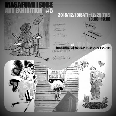 MASAFUMI ISOBE EXHIBITION #5 磯部正文 HUSKINGBEE APICUSTOM